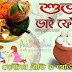 Bengali Bhai Phota Wallpaper, Bhai Fota Wishes, Quotes, Greeting