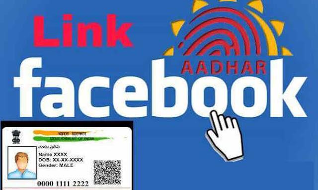 facebook wiht aadhar card