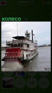 по реке двигается пароход с колесами сзади в качестве двигателя