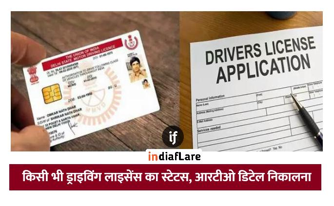 Driving License Status चेक करे
