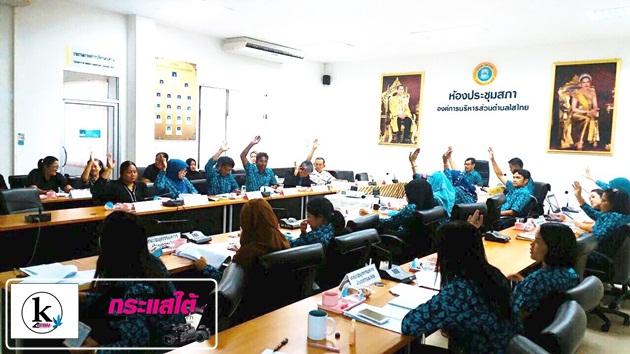 อบต.ไสไทย จัดประชุมคณะกรรมการกองทุนหลักประกันสุขภาพ ครั้งที่2