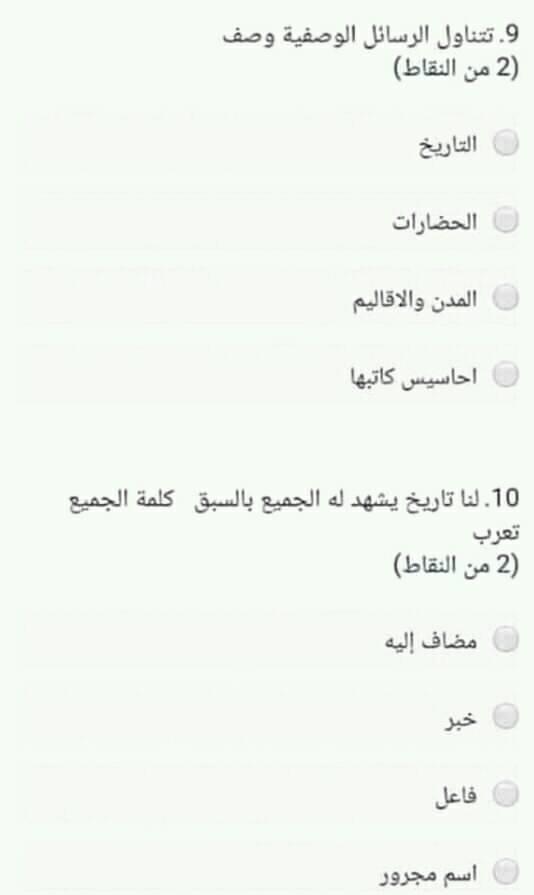 امتحان تجريبي الكترونى في مادة اللغة العربية للصف الاول الثانوي ترم ثاني بالاجابات  9