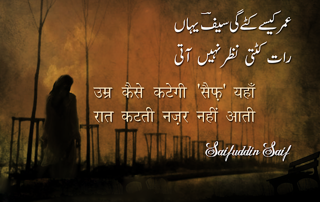 Urdu Poetry - Love & Sad Shayari & Ghazals