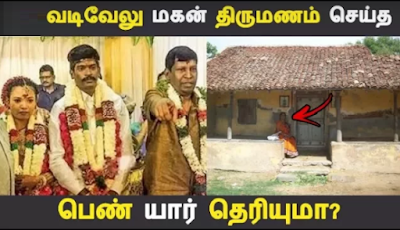 acd7166ed43 Vadivelu+daughter+in+law+-+Viral+News.png