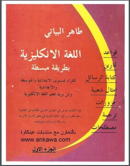 تحميل كتاب الاسرار السبعة pdf