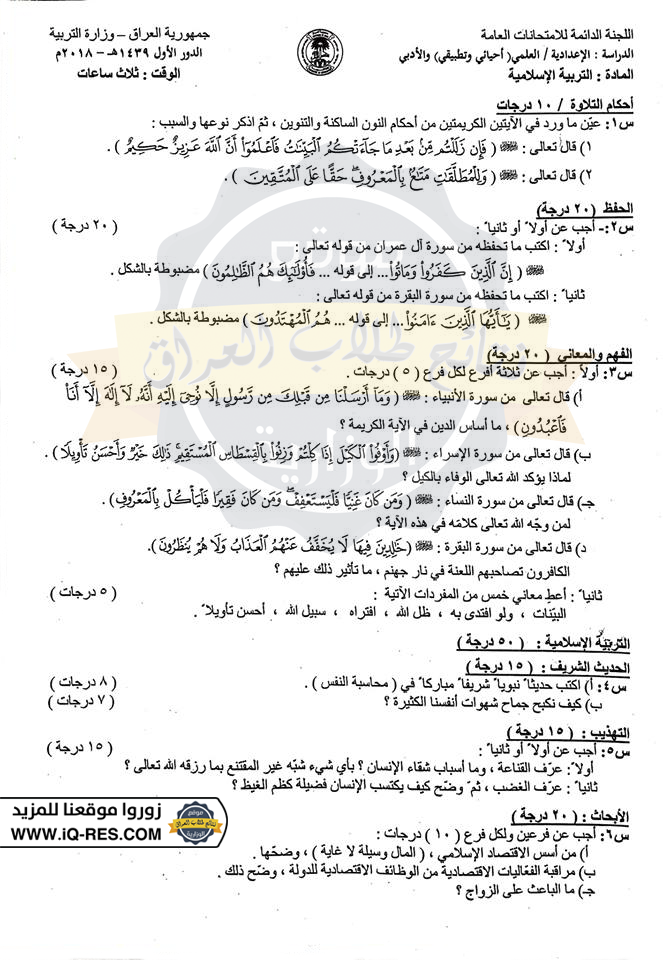 اسئلة مادة الاسلامية المعادة للصف السادس الاعدادي 2018 الدور الاول %25D8%25A7%25D8%25B3%25D9%2584%25D8%25A7%25D9%2585%25D9%258A%25D8%25A9