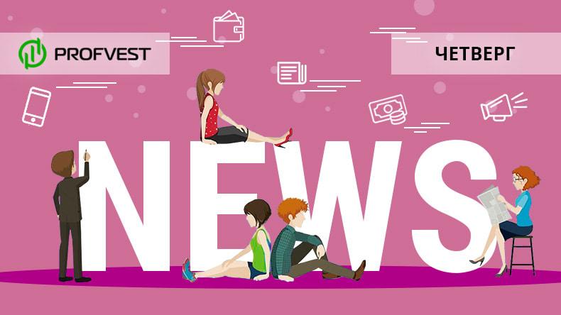 Новости от 06.02.20