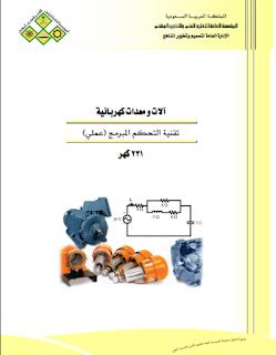 """كتاب الــPLC """"تقنية التحكم المبرمج (عملي)"""""""
