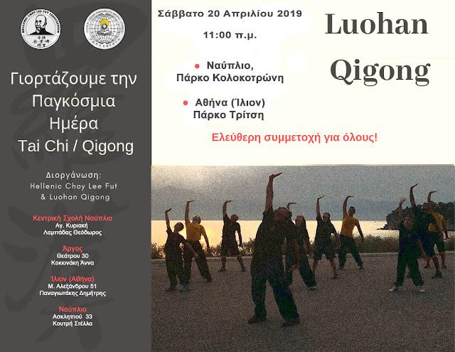 Στο Ναύπλιο η Παγκόσμια Ημέρα Tai Chi & Qigong γιορτάζεται στο πάρκο Κολοκοτρώνη