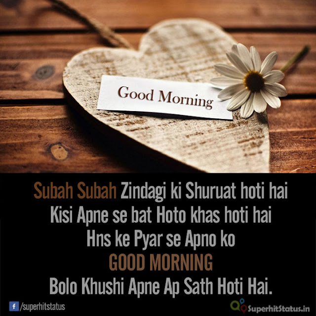 Good Morning Shayari image 2017 On Subah Subah