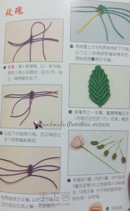 Плетение розы в технике макраме (4)