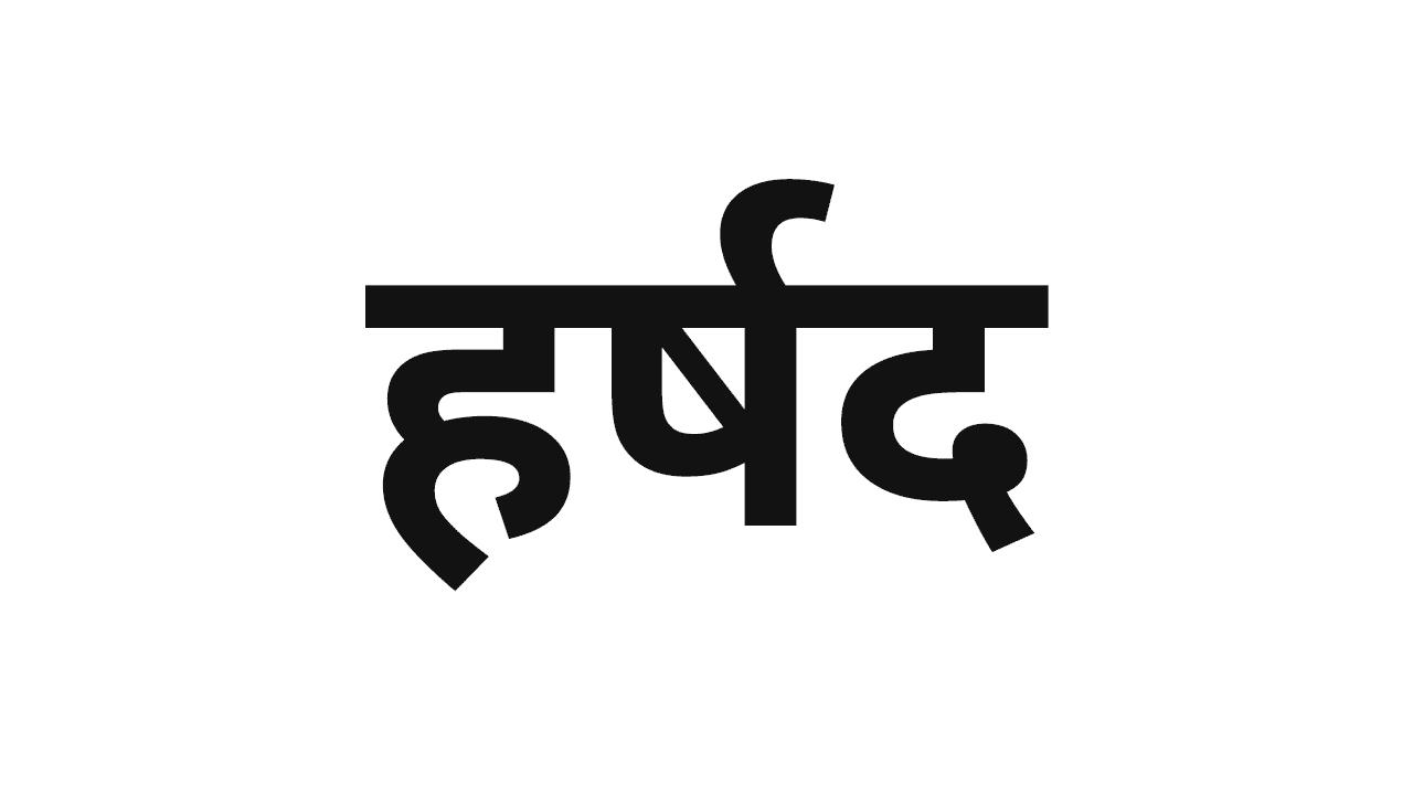 हर्षद नावाचा अर्थ | Meaning of Harshad