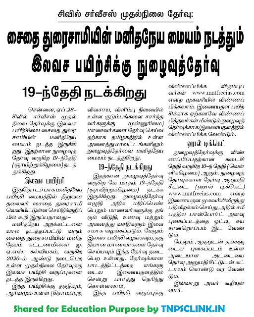 Manidha Naeyam IAS Academy - Entrance Exam Notification for Free UPSC Prelims 2020