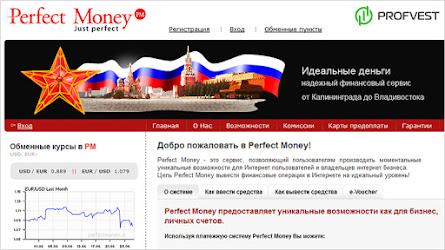 🥇Perfect Money (Перфект Мани): регистрация, вход в кошелек и отзывы