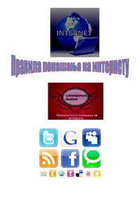 http://www.youblisher.com/p/252302-Pravila-ponasanja-na-internetu/