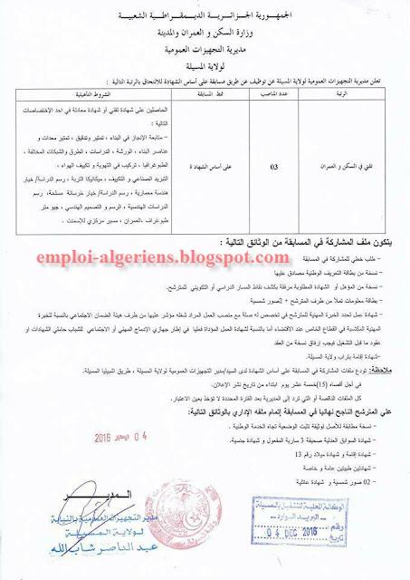 إعلان عن مسابقة توظيف في مديرية التجهيزات العمومية لولاية المسيلة ديسمبر 2016
