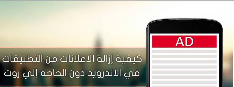 حذف الاعلانات من التطبيقات على هواتف الاندرويد