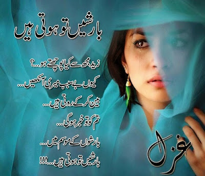 Astonishing 20 Best Urdu Poetry Messages For Friends Quotations Land Personalised Birthday Cards Paralily Jamesorg