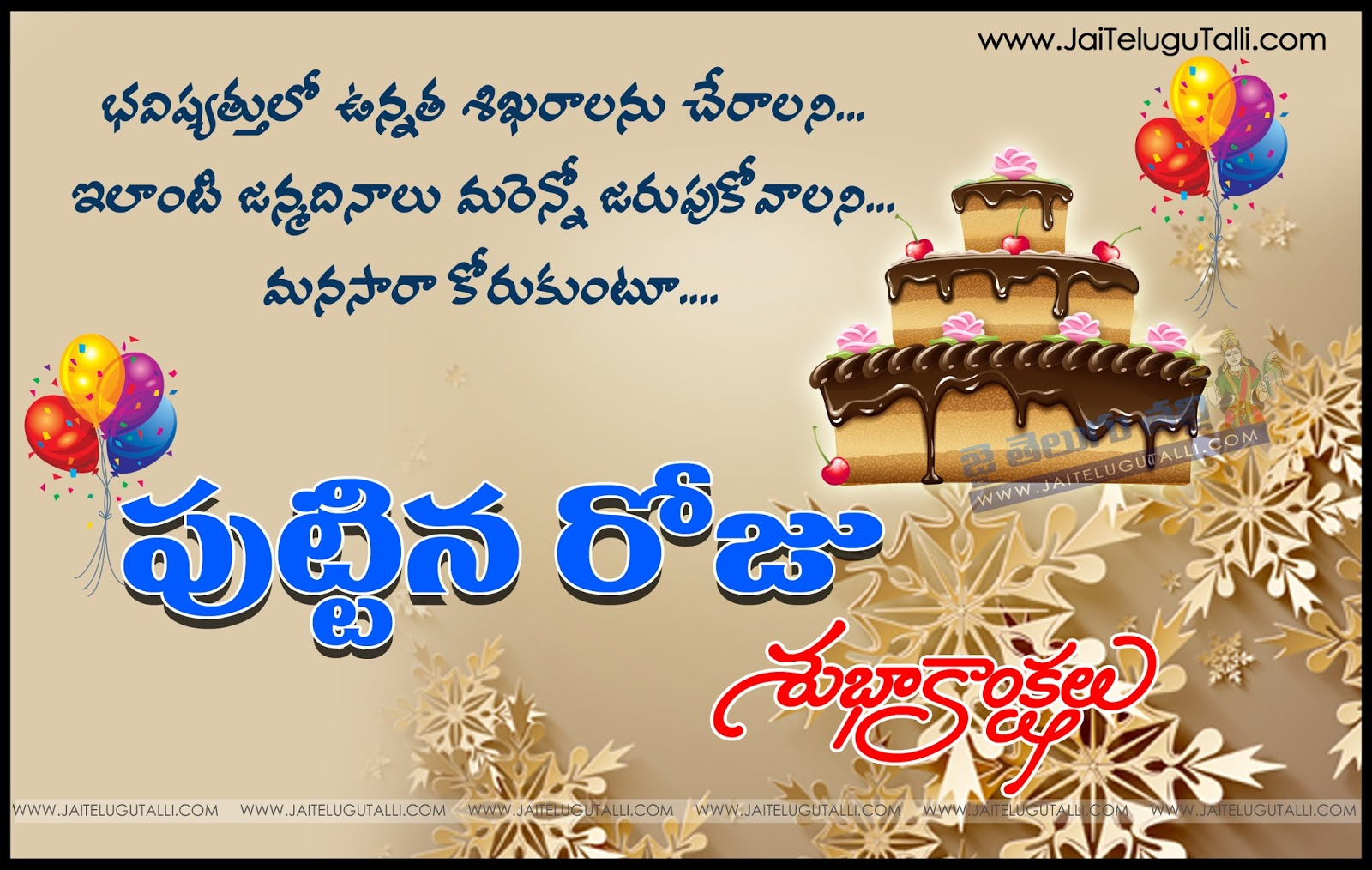 Telugu birthday wishes greetings quotes images