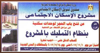 وزارة الاسكان تفتح باب الحجز لوحدات سكنية لوحدات ثلاث غرف وصالة بمقدم 5000 جنيه بدءاً من 1 يوليو 2017