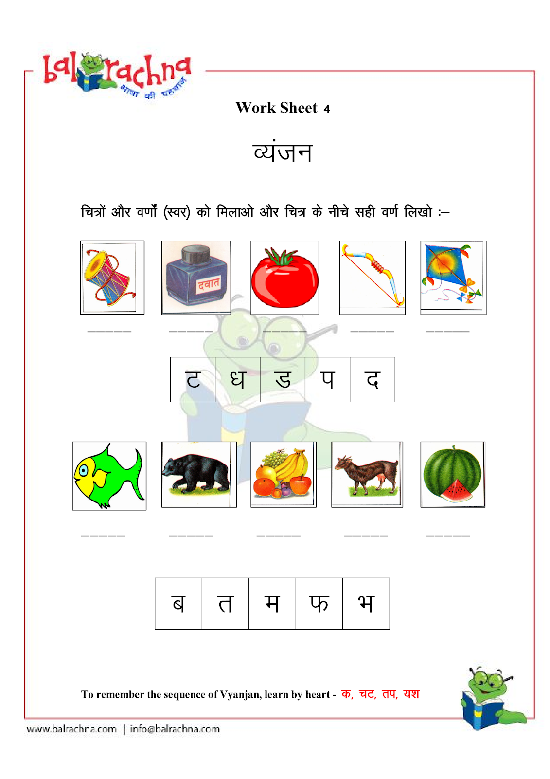 Hindi Swar Worksheet For Kindergarten