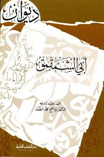 تحميل ديوان أبي الشمقمق pdf