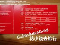 背包豬測評心得: 台灣上網卡設定方法