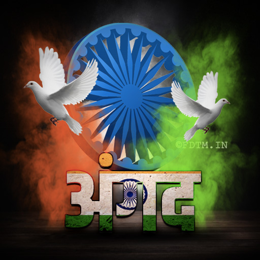 Angad Name Indian Profile Photo Download
