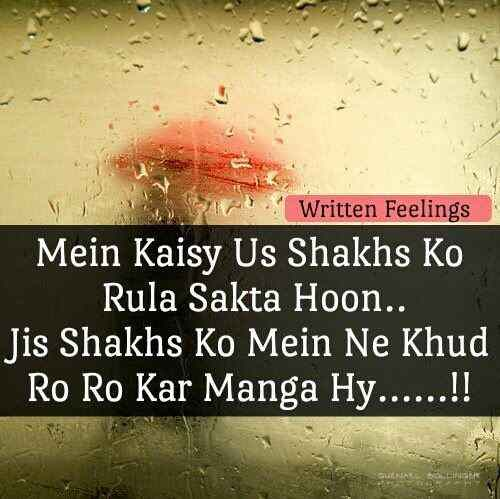 Meri Diary Se Inspiring & Heart Touching Urdu Love Poetry