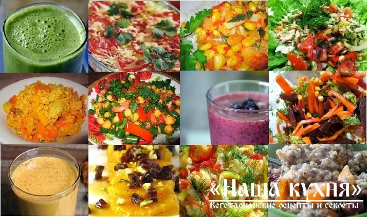 Примерное меню вегетарианца
