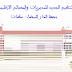 التنظيم الجديد للمديريات والمصالح الإقليمية بجهة الدار البيضاء- سطات