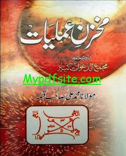 Makhzan e Amliyaat