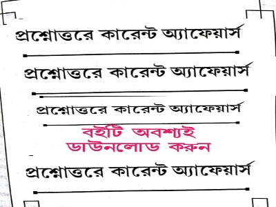 Current Affairs 2012 Pdf In Bengali