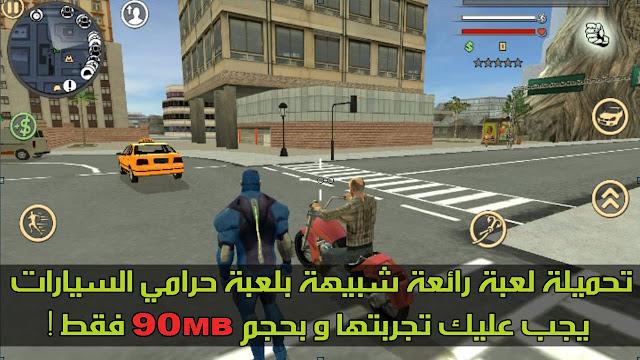 تحميلة لعبة أندرويد رائعة شبيهة بلعبة حرامي السيارات بحجم 90MB فقط ! يجب عليك تجربتها