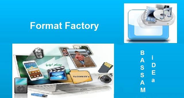 تحميل برنامج فورمات فاكتورى Format Factory 2019
