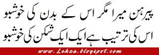 Pairhan Mayra Magar Us Ky Badan Ki Khushbo  Us Ki Tarteeb Hai Aik Aik Shkian Ki Khushbo