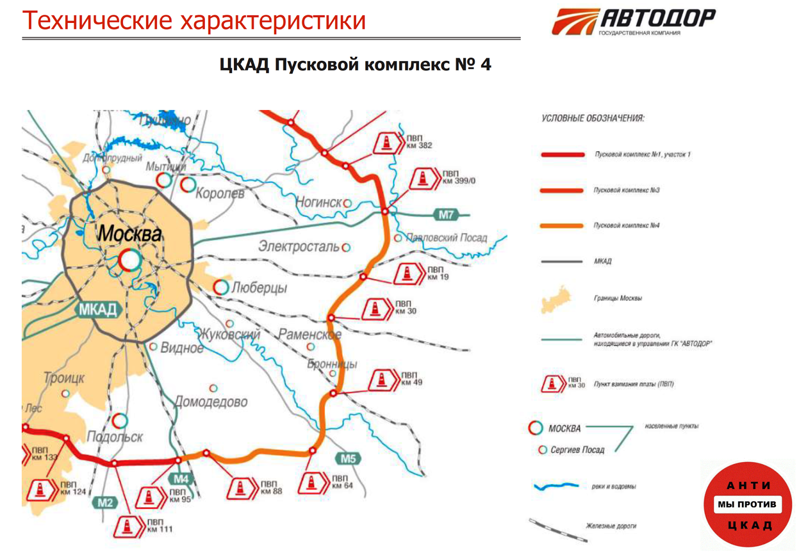 Схема цкад 2013 раменский район фото 340