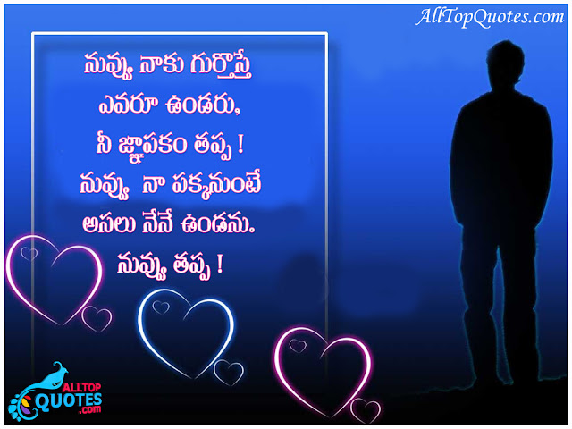 beautiful-telugu-love-proposal-quotes