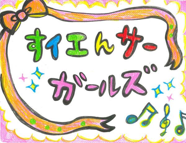 [Single] すイエんサーガールズ – ハテナソウダメガネ (2015.05.13/MP3/RAR)
