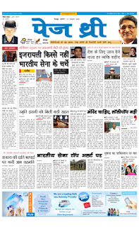 Page Three Newspaper,19 Oct 2016