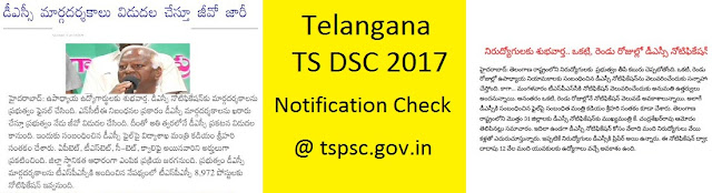 Telangana DSC Notification 2017