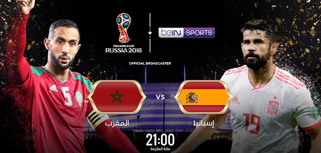 كورة لايف مشاهدة مباراة المغرب وإسبانيا اليوم في كأس العالم 2018 بث مباشر بدون تقطيع
