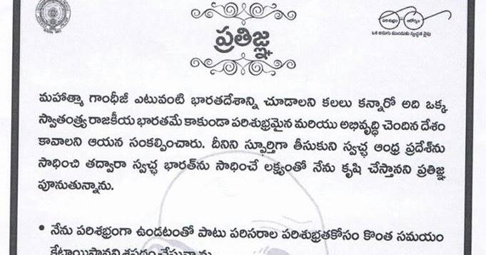 swachh vidyalaya essay in telugu