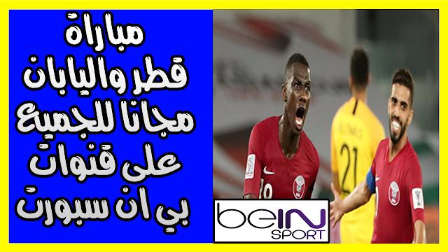 مباراة قطر واليابان مجانا للجميع على قنوات بي ان سبورت