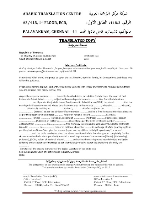 English Translation format of Morocco Marriage certificate (Arabic)