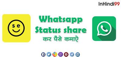Status Earn App क्या है ? Status शेयर कर पैसे कैसे कमाए .