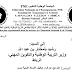 الإدريسي يطالب بلمختار بالتراجع عن توقيف اللحية الحسن