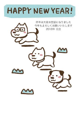 走る犬の家族のゆるかわ年賀状(戌年)
