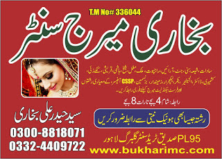 Zaroorat Rishta For Second Marriage