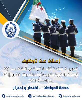 مسابقة توظيف ضباط الشرطة 2018 / 2019